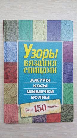 Узоры вязания спицами, книга