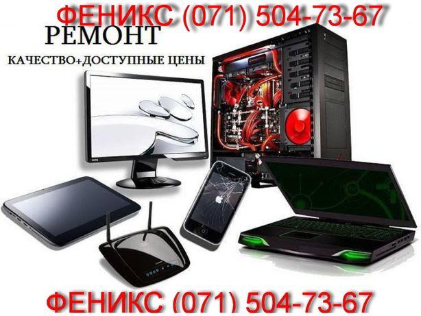 Уст/наст. Windows, MAC,Unix, Ремонт компьютеров и ноутбуков. Донецк