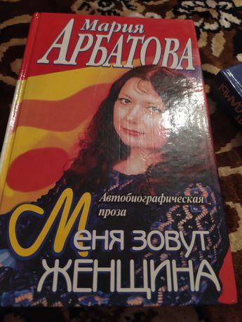 Книги Мария Арбатова,Оксана Пушкина