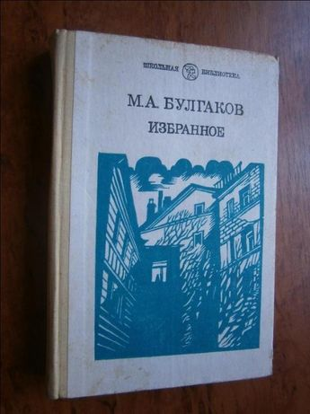 М.А.Булгаков Избранное
