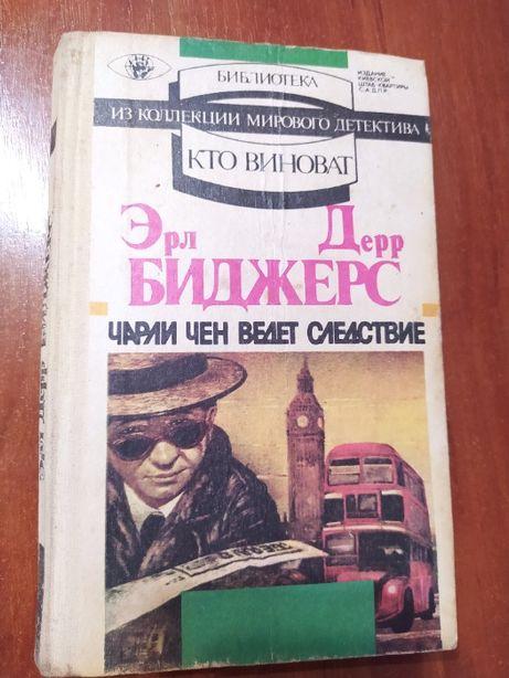 """Книга-детектив """"Чарли Чен ведет следствие"""" автор Эрл Дерр Биджерс"""