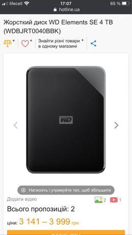 Внешний HDD 4 TB (тб) жесткий диск WD Elements SE Premium