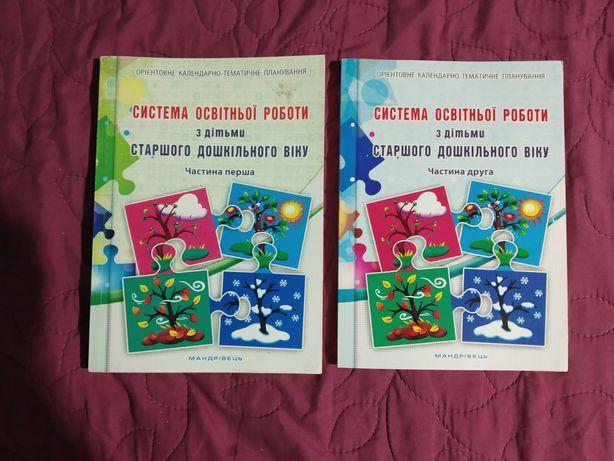Книжки, розгорнуте календарне планування у садок