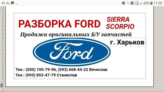 Разборка Форд сиерра скорпио все з/ч по дешевой цене. sierra, сиера.