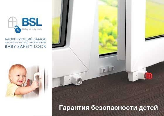 Детский замок на окна – надежная защита и безопасность Ваших детей!