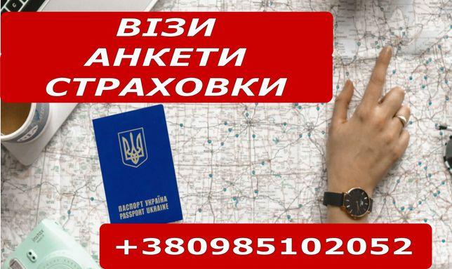 Візи/Анкети/Страховки/Авіаквитки