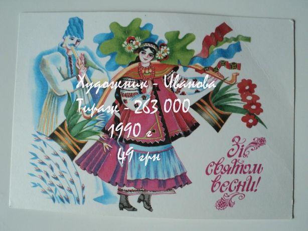 открытка Иванова Украина Украинка Девушка Козак Украинистика 1990