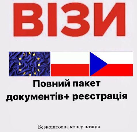 Польська віза | Віза в Чехію |