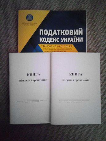 Податковий кодекс + 2 Книги відгуків.