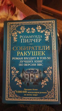 "Книга ""Собиратели ракушек"" Розамунда Пилчер"