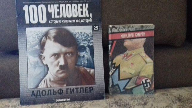 Адольф Гитлер + Коридоры власти \ В.Ерашев\