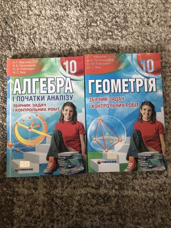 Алгебра та Геометрія 10 клас збірники задач Мерзляк