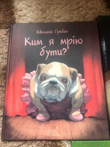 """Дитяча книга """"Ким я мрію бути?"""""""