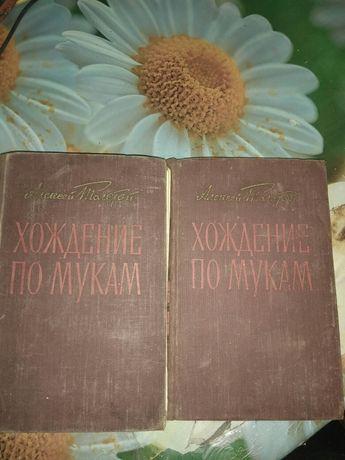 Книга А. Толстого Хождение по  мукам 1957 года