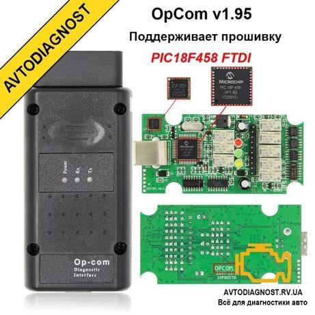 OpCom v1.95 (поддерживает прошивку) - диагностика Opel, SAAB, Vauxhall