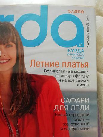 Журнал мод Burda (Бурда)-2010-2011-2012г. и др.