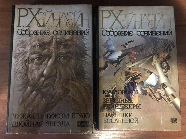 Книги, фантастика, Р.Хайнлайн