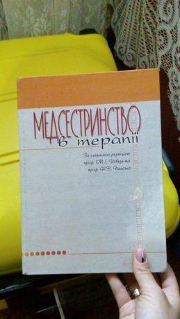 Продам книгу   медицина