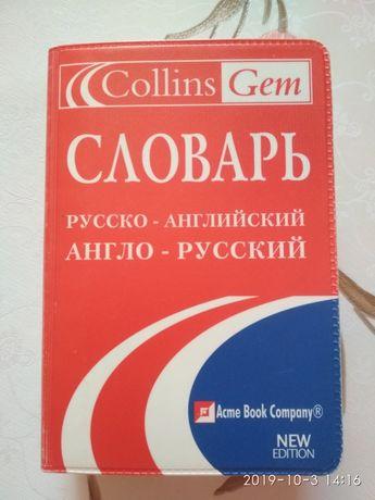 Словарь русско-английский и англо- русский