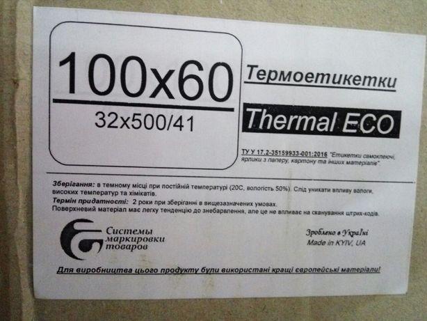 Термоэтикетка