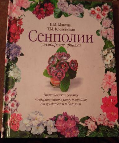 Книги по комнатному цветоводству.