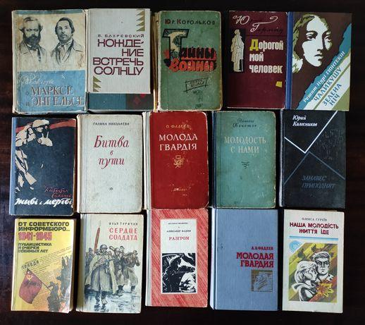 Книги советского времени Симонов,Фадеев,Тайны войны,Битва в пути. СССР