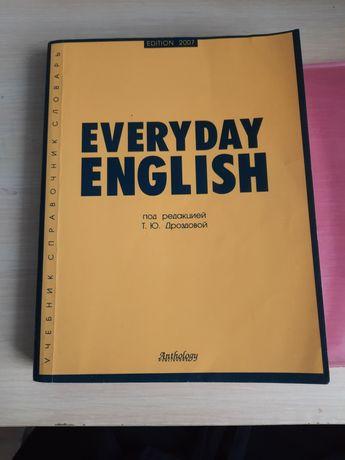 Дроздова Everyday English