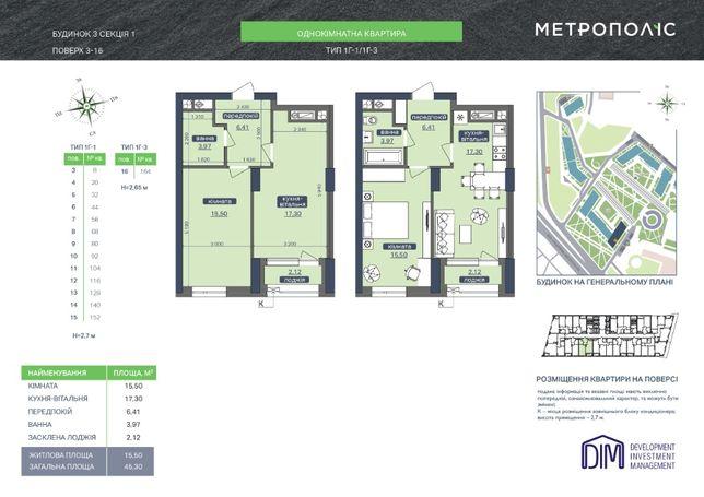 Продаю 1 комнатную квартиру в ЖК Метрополис, Правый берег