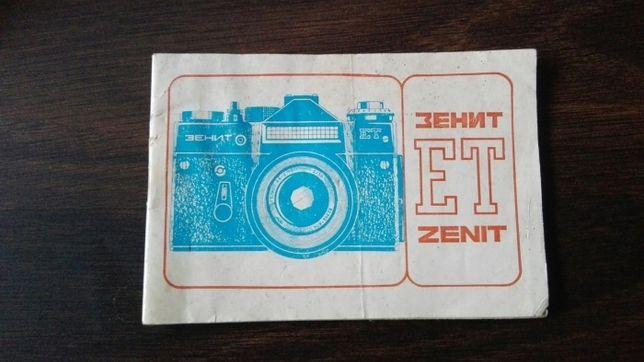 Instrukcja do aparatu Zenit ET