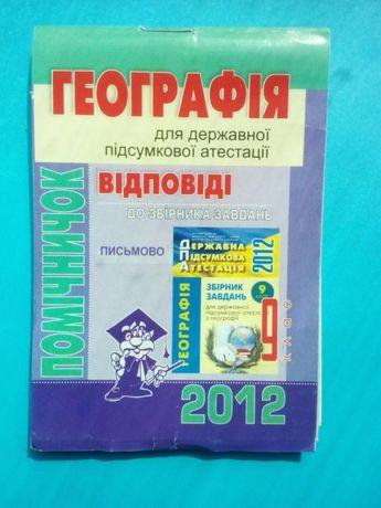 ДПА Відповіді Географія 2012 року 9 клас
