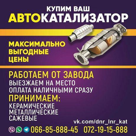 Скупка катализаторы ДОРОГО принимаем VIP максимальная цена
