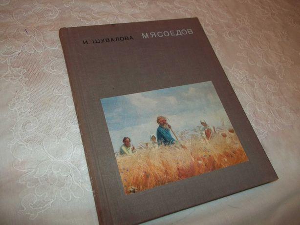Книга Ирины Шуваловой «Мясоедов», жзл