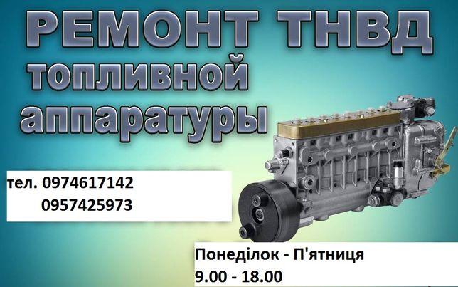 Ремонт гідроциліндрів та паливної апаратури ТНВД МТЗ ЮМЗ Т-40 і т.п.