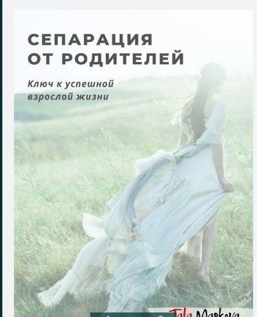 Руководство по сепарации Tala Markova Тала Маркова