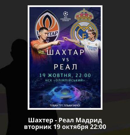 Шахтер - Реал Мадрид. Два билета в средину.