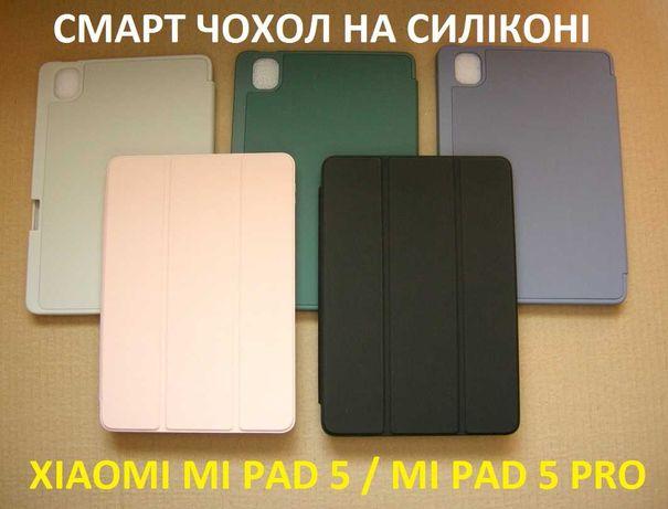 Ударостойкий смарт чехол Gum на силиконе Xiaomi mi pad 5/ pad 5 pro