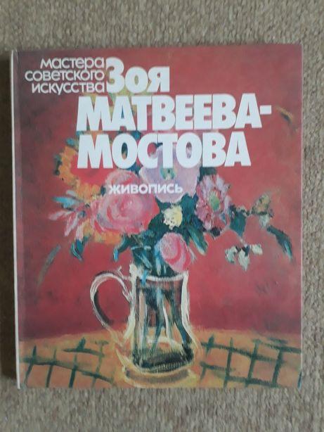 Зоя Матвеева-Мостова