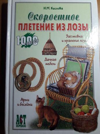 Книга Плетение из лозы.