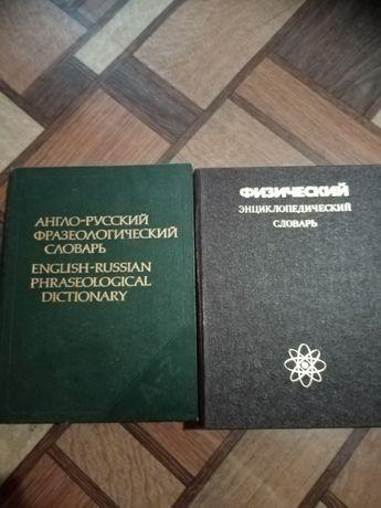 Физический энциклопкдический словарь. Англо-русский фразеологический с