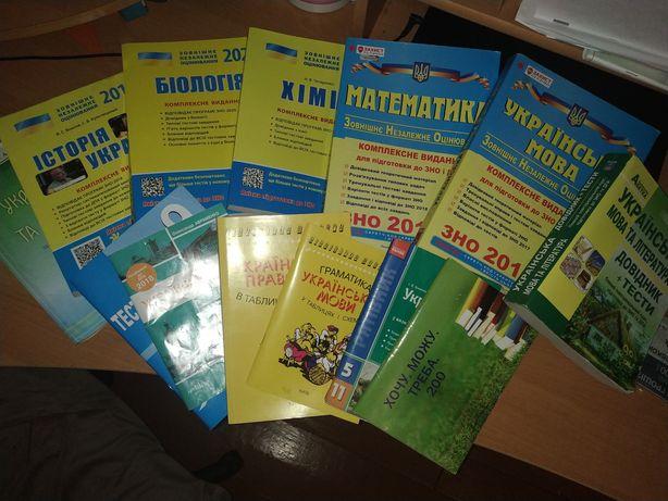 Книжки для підготовки до ЗНО 2020 , 2019 , 2018 року