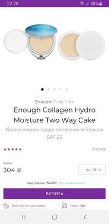 Новая пудра Collagen