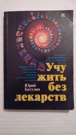 Учу жить без лекарств, Юрий Ботулин