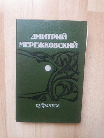 Дмитрий Мережковский ''Избранное''