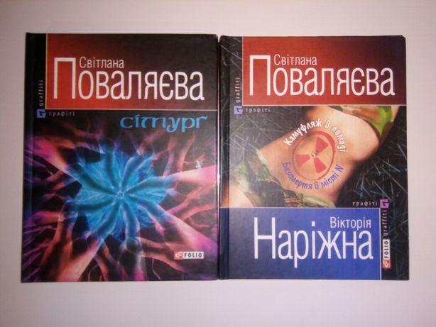 Поваляєва/Наріжна