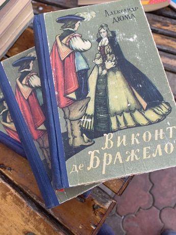 Александр Дюма, Виконт де Бражелон, 3 тома