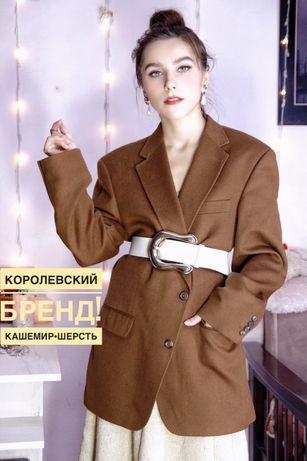 Люкс!Кашемировый шерстяной брендовый классический пиджак жакет бежевый