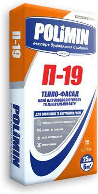 П-19 POLIMIN 25кг (Зима) Клей для пенополистирола и минеральной ваты