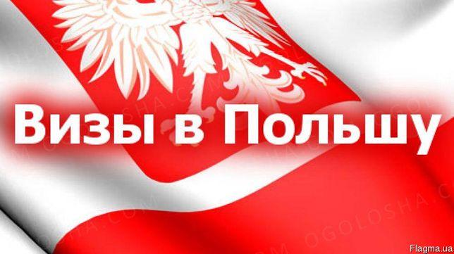 Приглашение Виза Польша