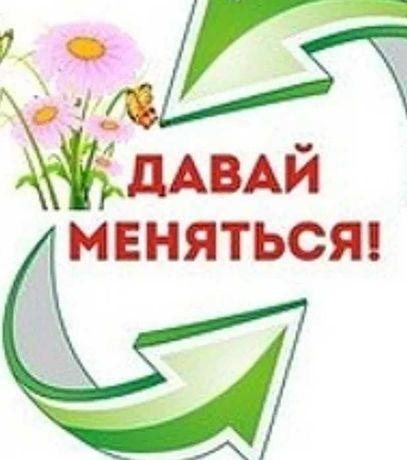 Обменяю  посуду, др. товары на консервацию, сахар, фрукты, овощи...