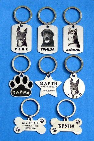 Адресники для домашних животных